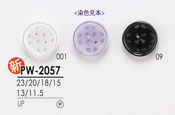 PW2057 黒色&染色用 シャツボタン アイリス/オークラ商事 - ApparelX アパレル資材卸通販