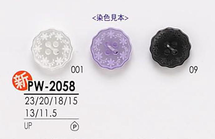 PW2058 黒色&染色用 シャツボタン アイリス/オークラ商事 - ApparelX アパレル資材卸通販