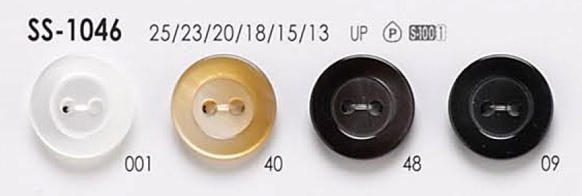 SS1046 ポリエステル樹脂ボタン アイリス/オークラ商事 - ApparelX アパレル資材卸通販
