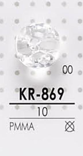 KR869 アクリル樹脂 ボタン アイリス/オークラ商事 - ApparelX アパレル資材卸通販