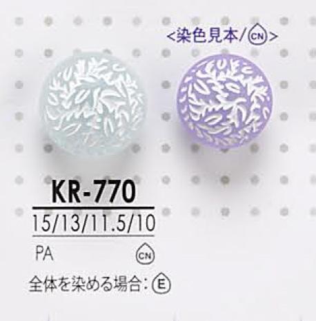 KR770 染色用 裏足ボタン アイリス/オークラ商事 - ApparelX アパレル資材卸通販