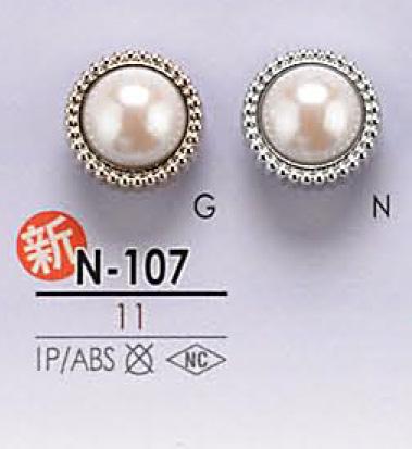 N107 パール調 ボタン アイリス/オークラ商事 - ApparelX アパレル資材卸通販