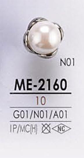 ME2160 パール調 ボタン アイリス/オークラ商事 - ApparelX アパレル資材卸通販