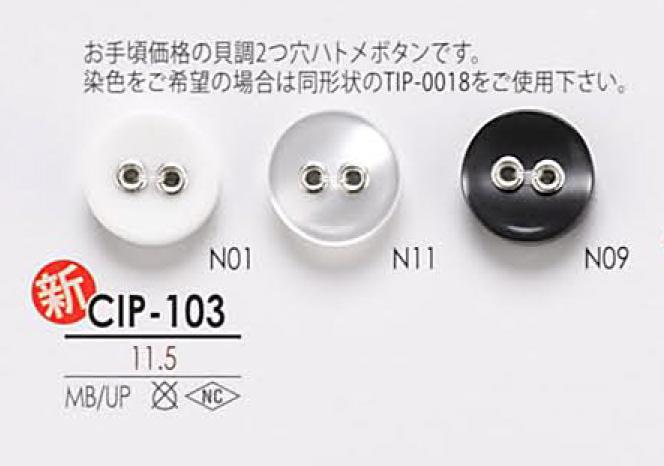 CIP103 貝調 2つ穴 ハトメ ボタン アイリス/オークラ商事 - ApparelX アパレル資材卸通販