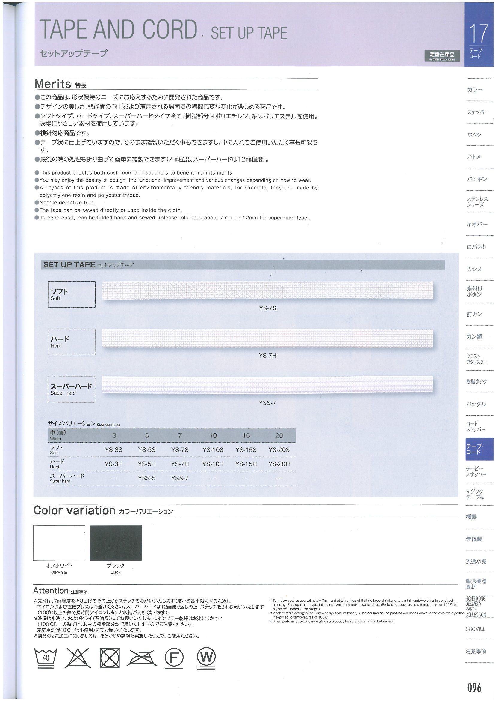 YS-H セットアップテープ(形状保持テープ・ハード・20M巻)[リボン・テープ・コード] モリト(MORITO)/オークラ商事 - ApparelX アパレル資材卸通販