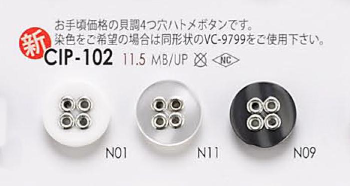 CIP102 4つ穴 ハトメ ボタン アイリス/オークラ商事 - ApparelX アパレル資材卸通販