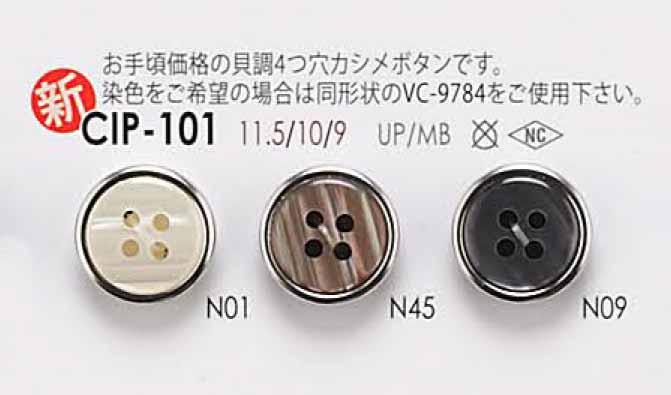CIP101 貝調 4つ穴 カシメ ボタン アイリス/オークラ商事 - ApparelX アパレル資材卸通販