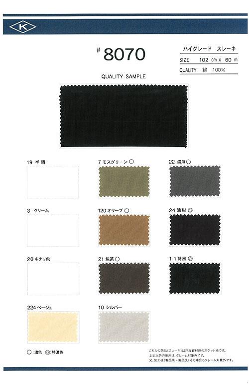 8070 ハイグレード 双糸 スレキ オークラ商事 - ApparelX アパレル資材卸通販
