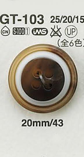 GT103 水牛調ボタン アイリス/オークラ商事 - ApparelX アパレル資材卸通販