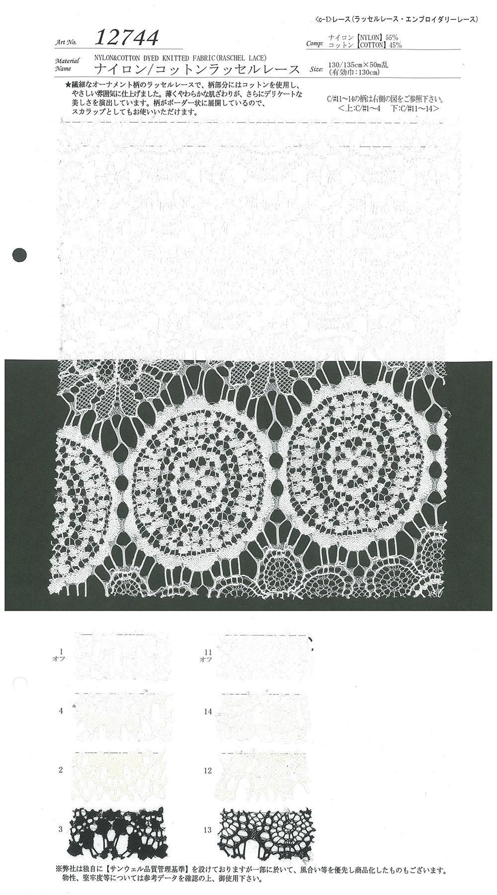 12744 ナイロン・コットンラッセルレース SUNWELL(サンウェル)/オークラ商事 - ApparelX アパレル資材卸通販