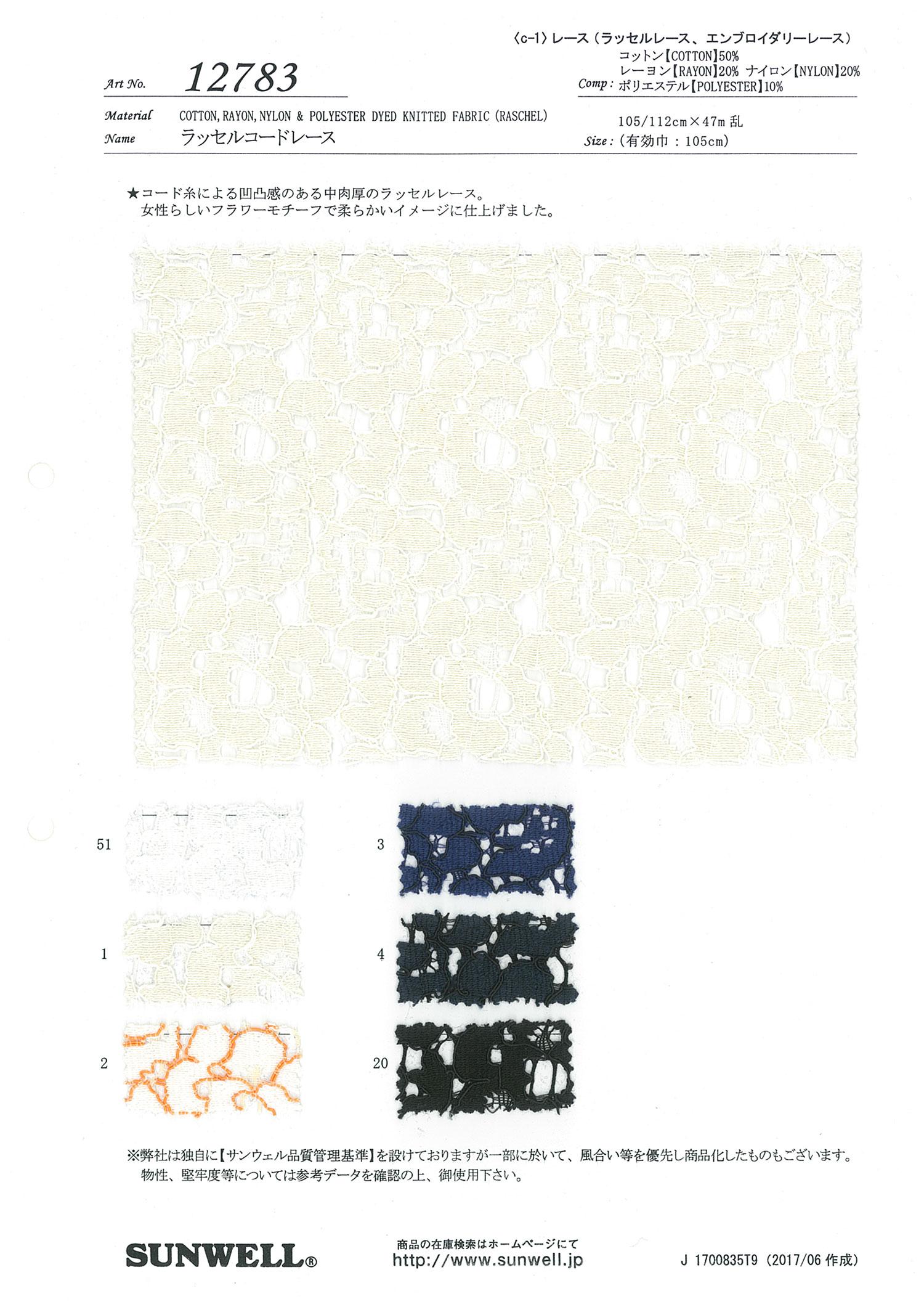 12783 ラッセルコードレース SUNWELL(サンウェル)/オークラ商事 - ApparelX アパレル資材卸通販