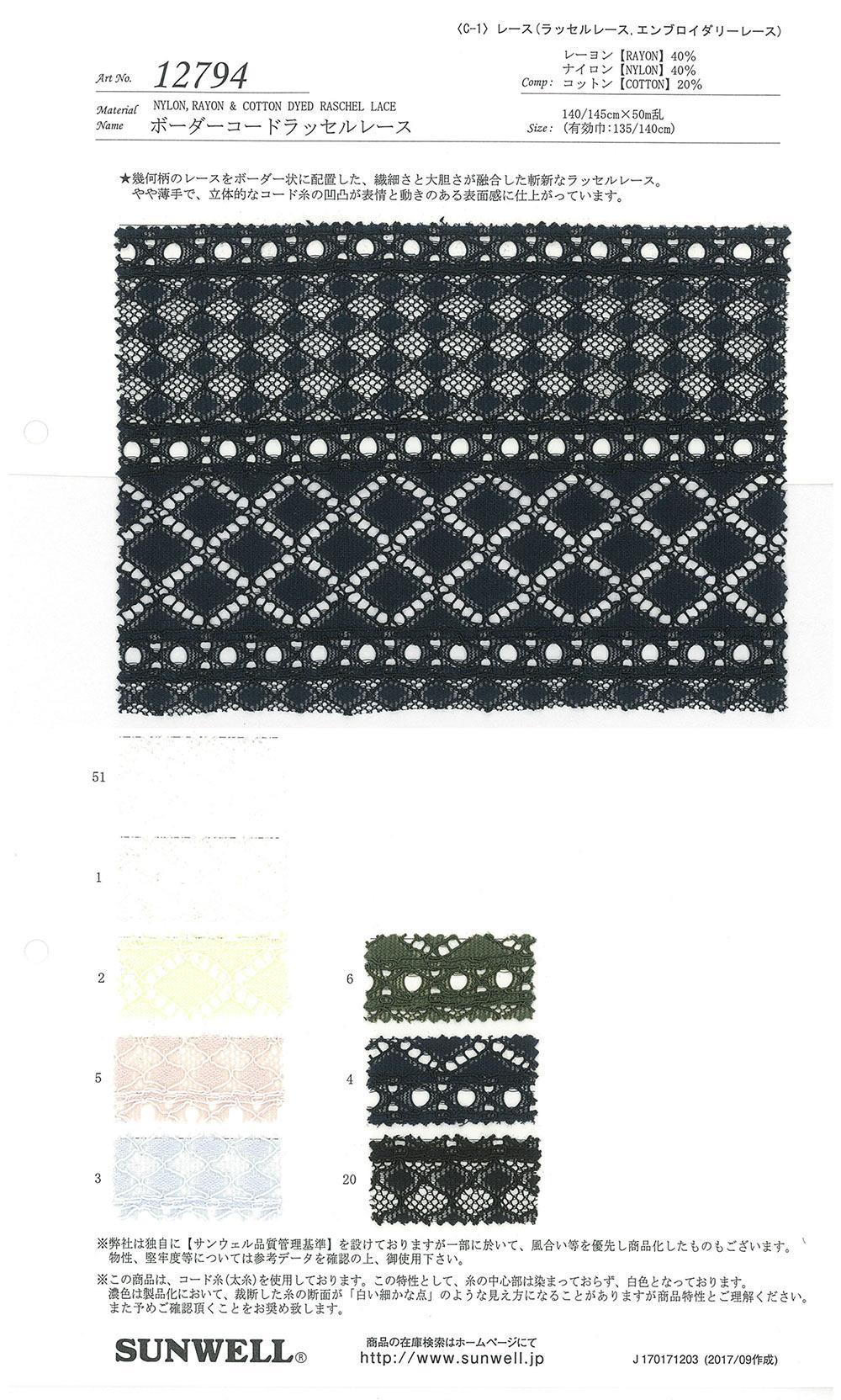 12794 ボーダーコードラッセルレース SUNWELL(サンウェル)/オークラ商事 - ApparelX アパレル資材卸通販