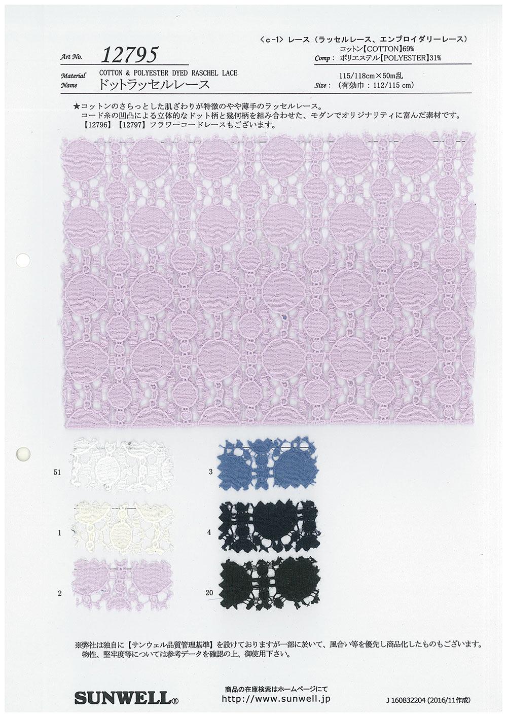 12795 ドットラッセルレース SUNWELL(サンウェル)/オークラ商事 - ApparelX アパレル資材卸通販