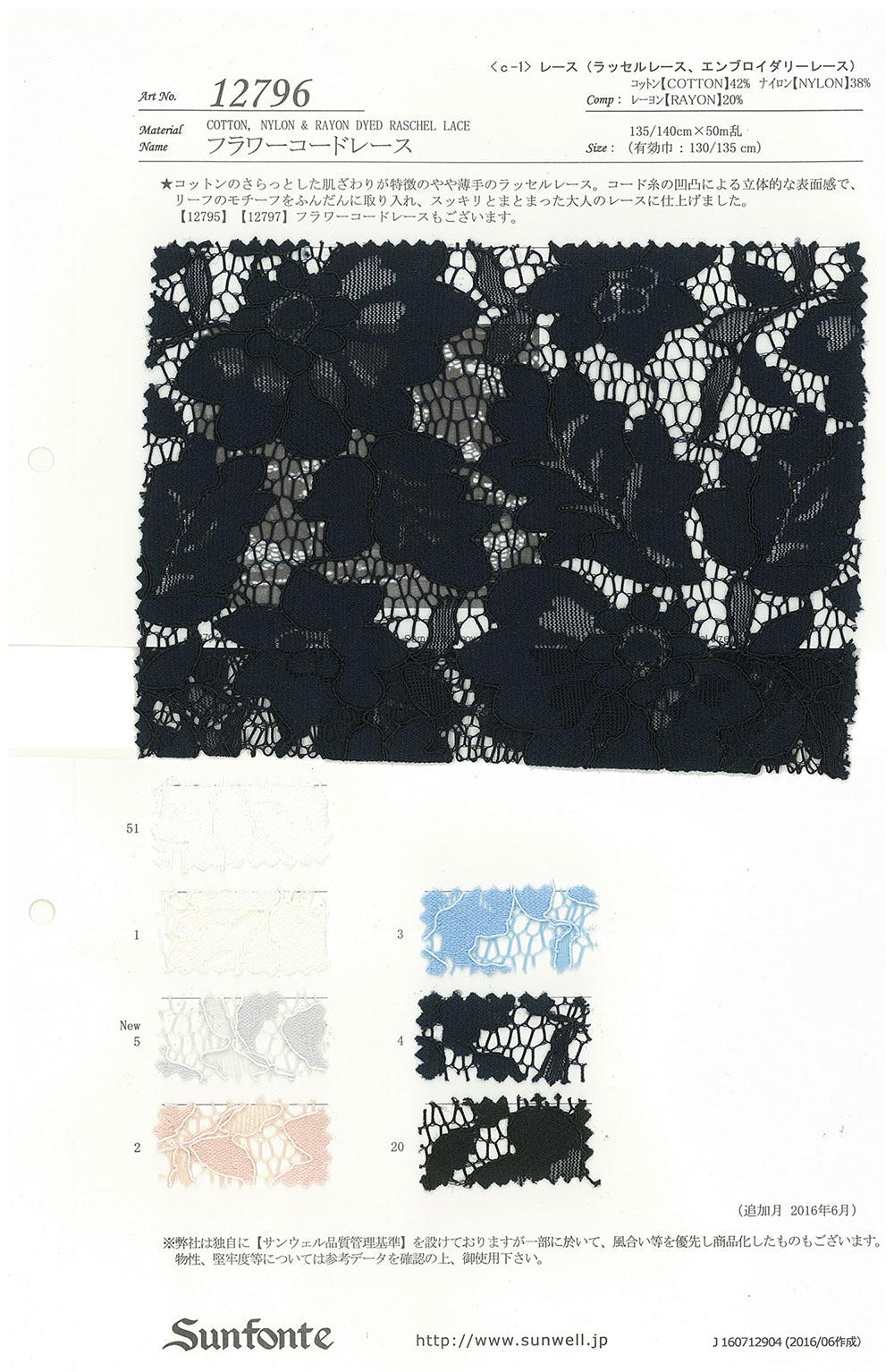 12796 フラワーコードレース SUNWELL(サンウェル)/オークラ商事 - ApparelX アパレル資材卸通販