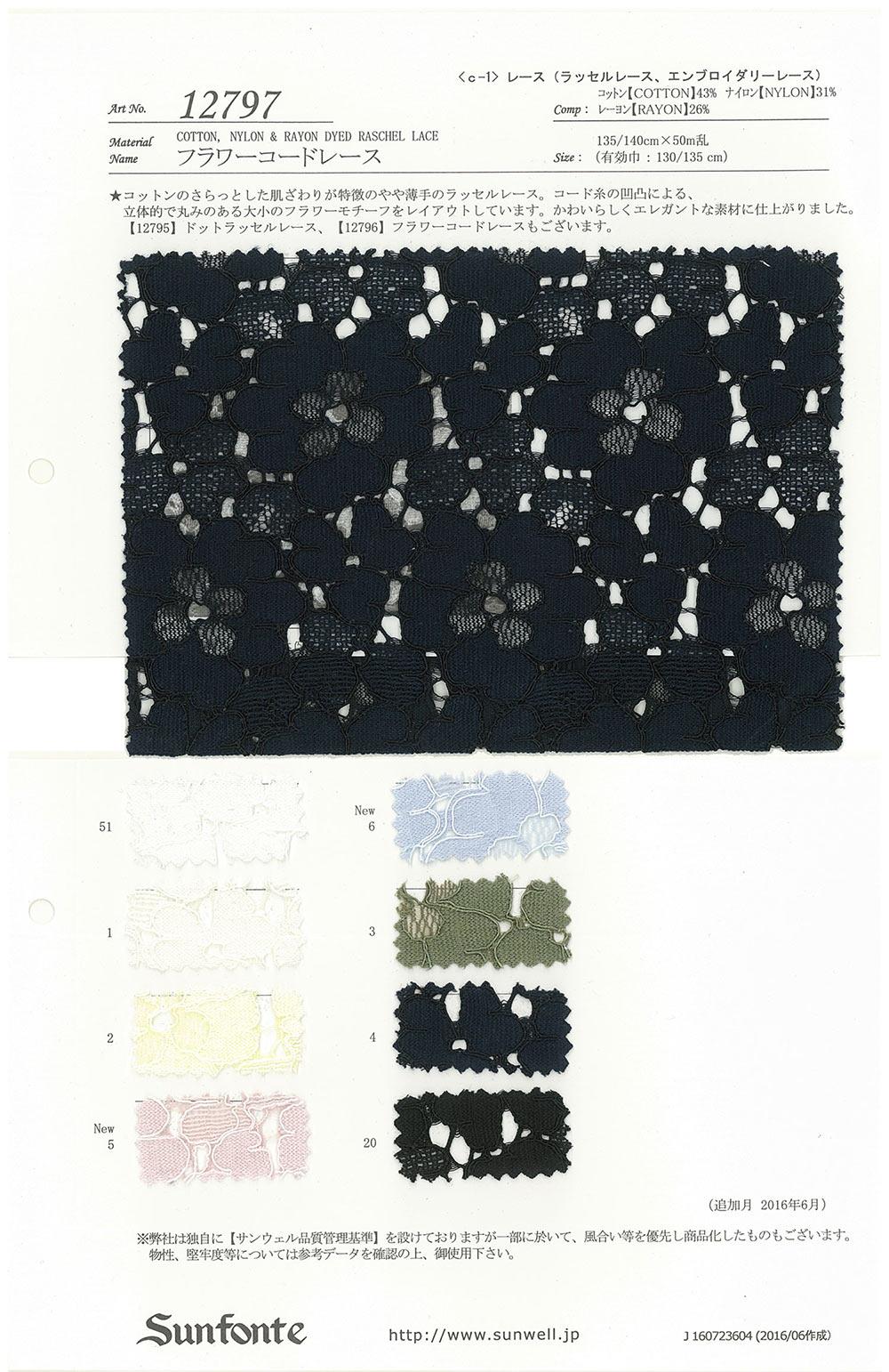 12797 フラワーコードレース SUNWELL(サンウェル)/オークラ商事 - ApparelX アパレル資材卸通販