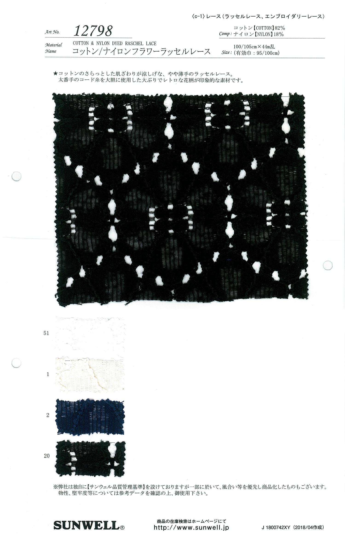 12798 コットン・ナイロンフラワーレース SUNWELL(サンウェル)/オークラ商事 - ApparelX アパレル資材卸通販