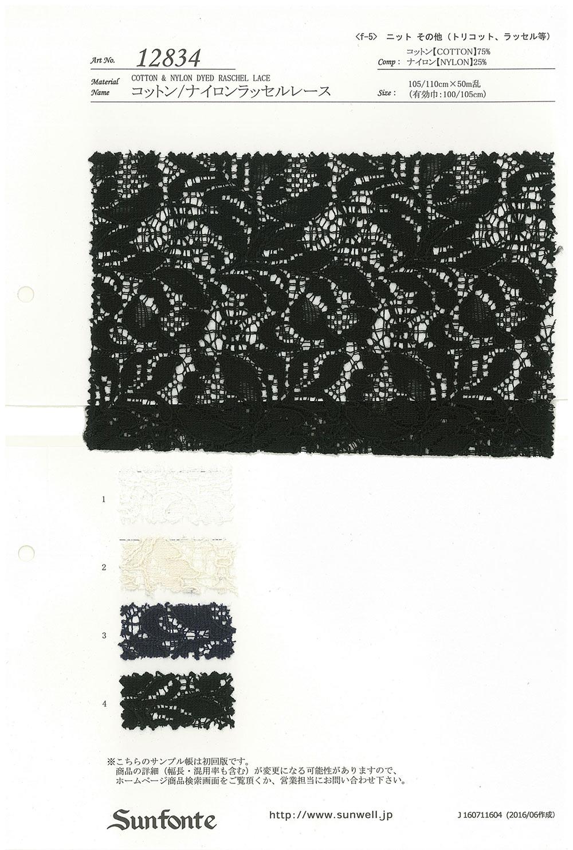 12834 コットン・ナイロンラッセルレース SUNWELL(サンウェル)/オークラ商事 - ApparelX アパレル資材卸通販