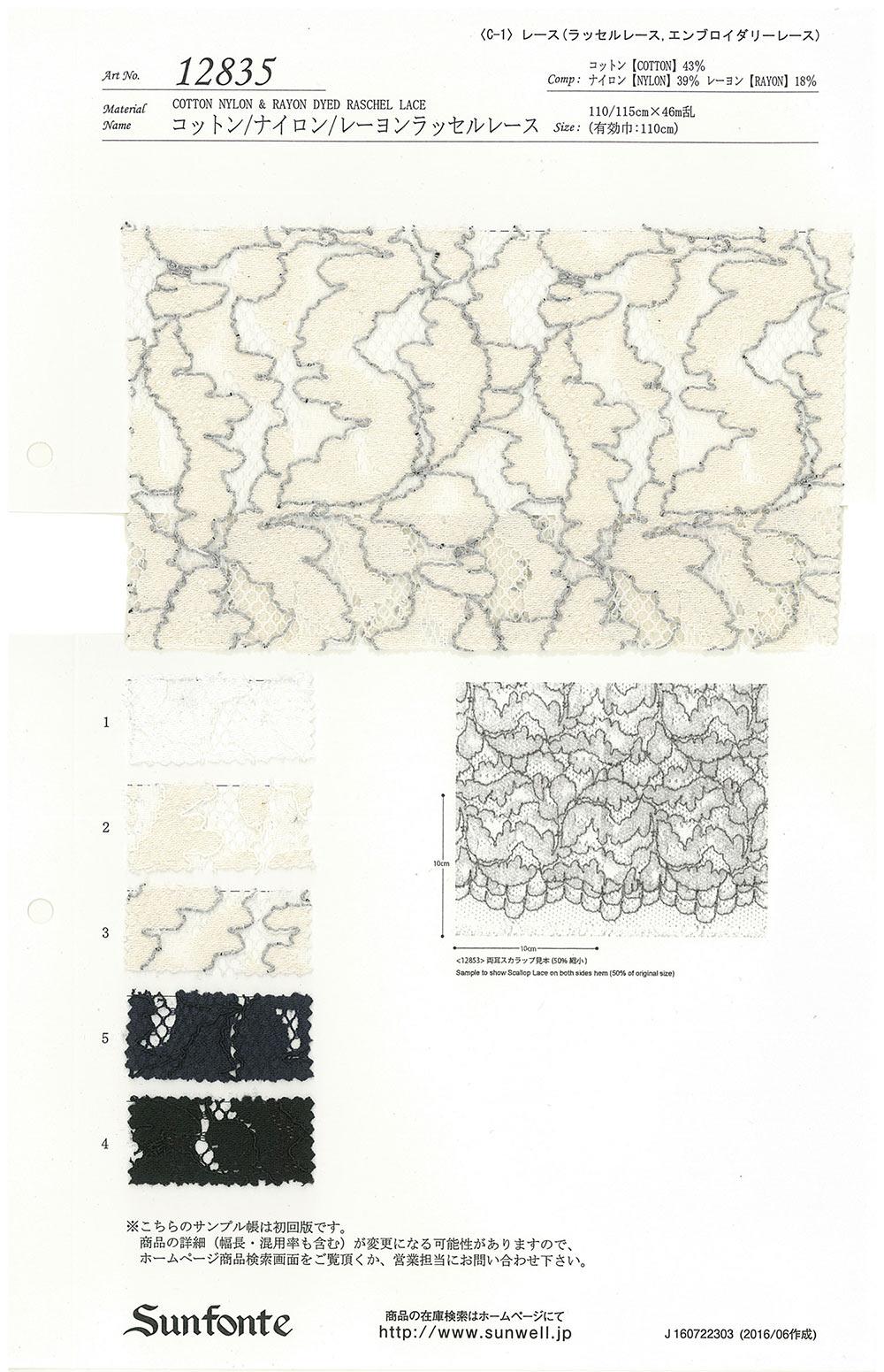 12835 コットン・ナイロン・レーヨンラッセルレース SUNWELL(サンウェル)/オークラ商事 - ApparelX アパレル資材卸通販