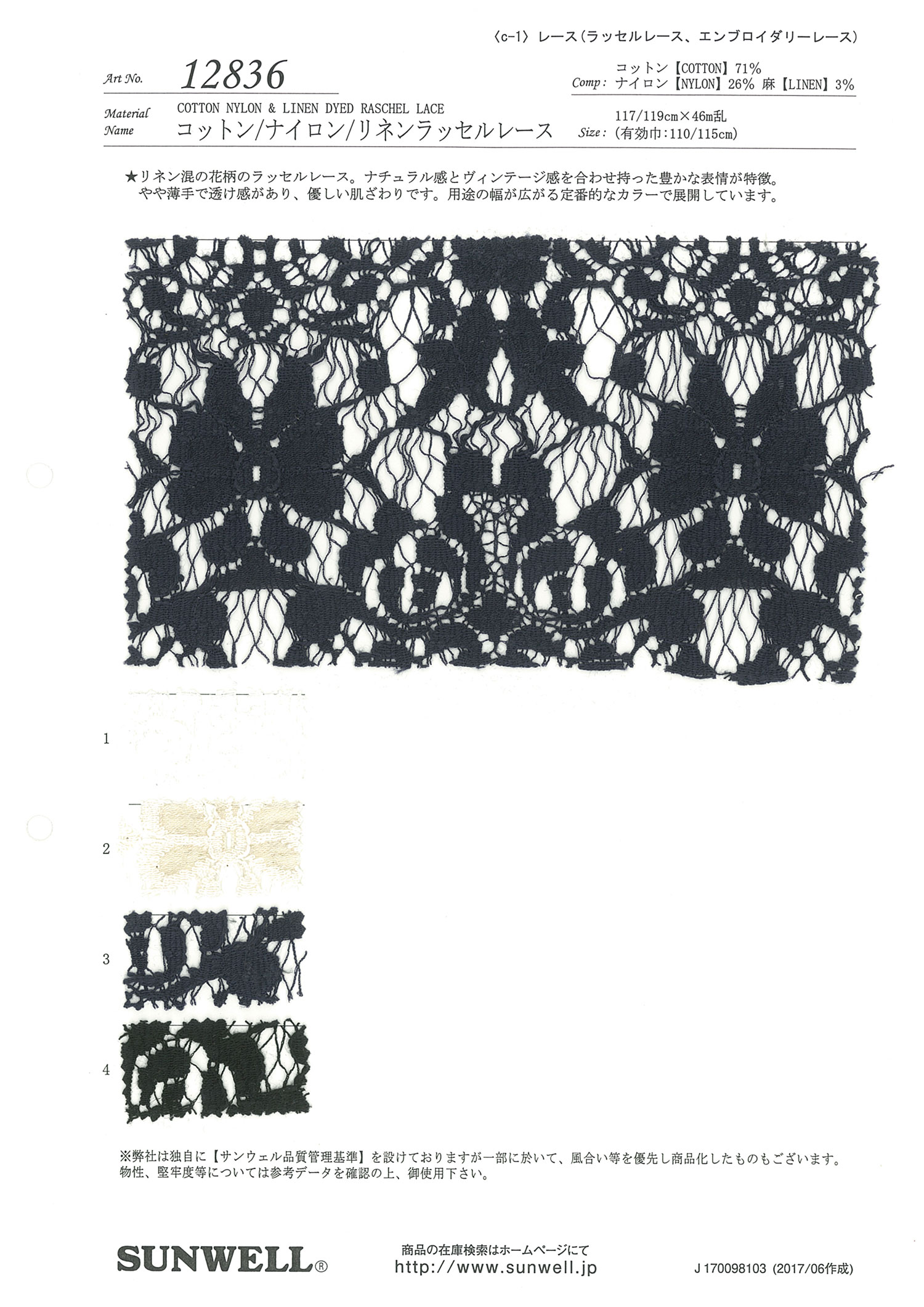 12836 コットン・ナイロン・リネンラッセルレース SUNWELL(サンウェル)/オークラ商事 - ApparelX アパレル資材卸通販