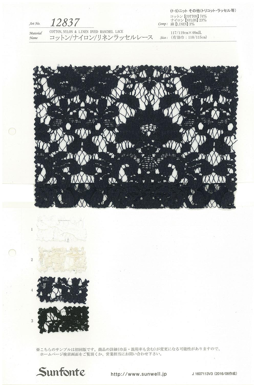 12837 コットン・ナイロン・リネンラッセルレース SUNWELL(サンウェル)/オークラ商事 - ApparelX アパレル資材卸通販