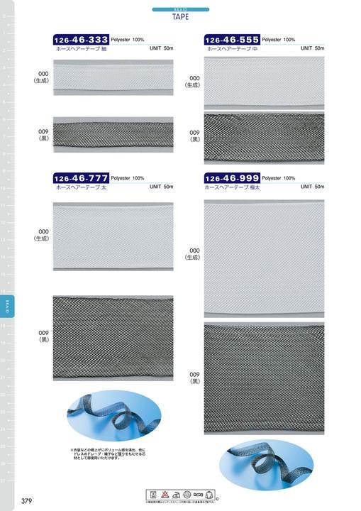 126-46-777 ホースヘアーテープ 太[リボン・テープ・コード] DARIN(ダリン)/オークラ商事 - ApparelX アパレル資材卸通販