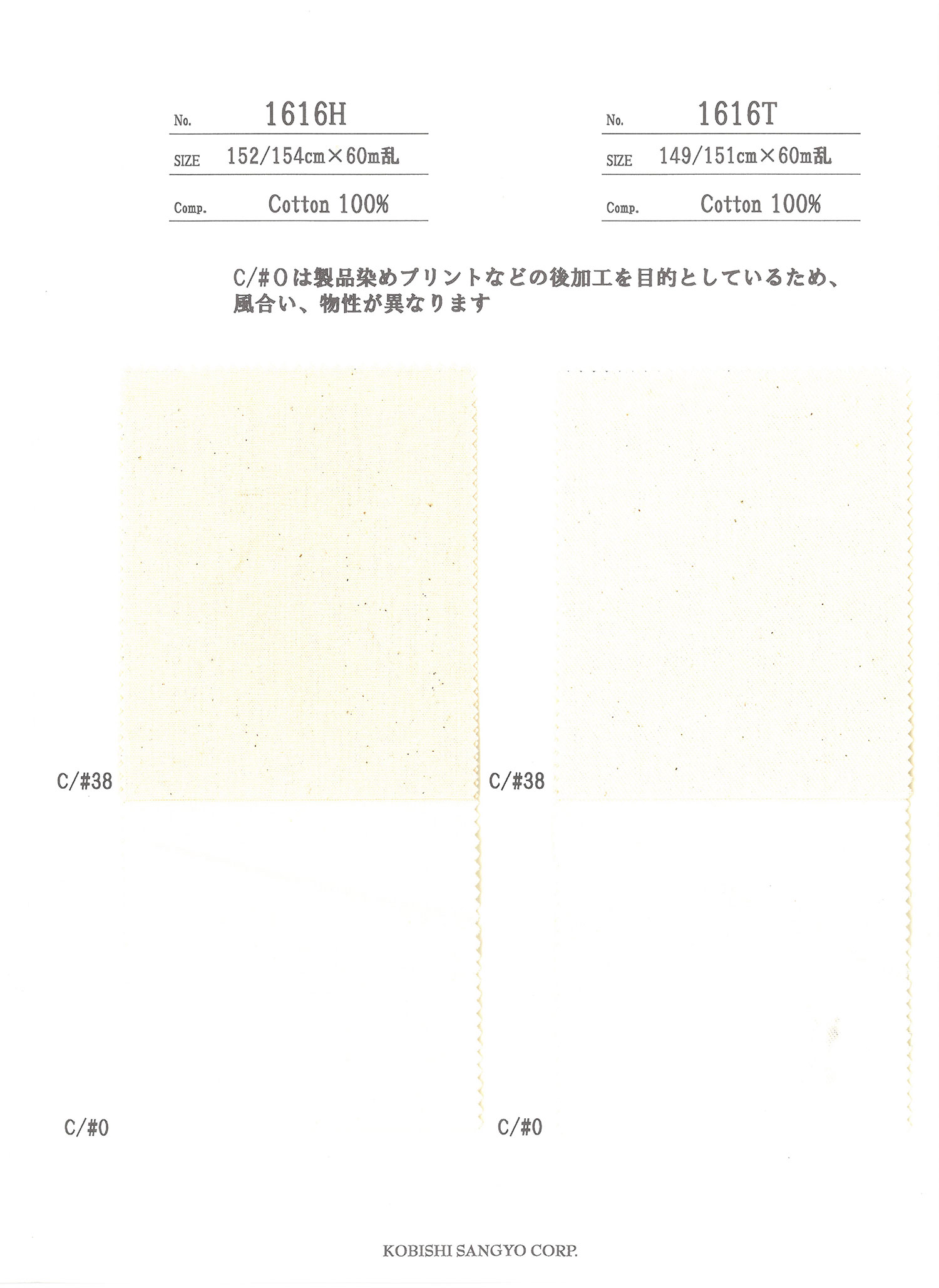 1616T 厚織り綾スレーキ[スレキ] 小菱産業/オークラ商事 - ApparelX アパレル資材卸通販