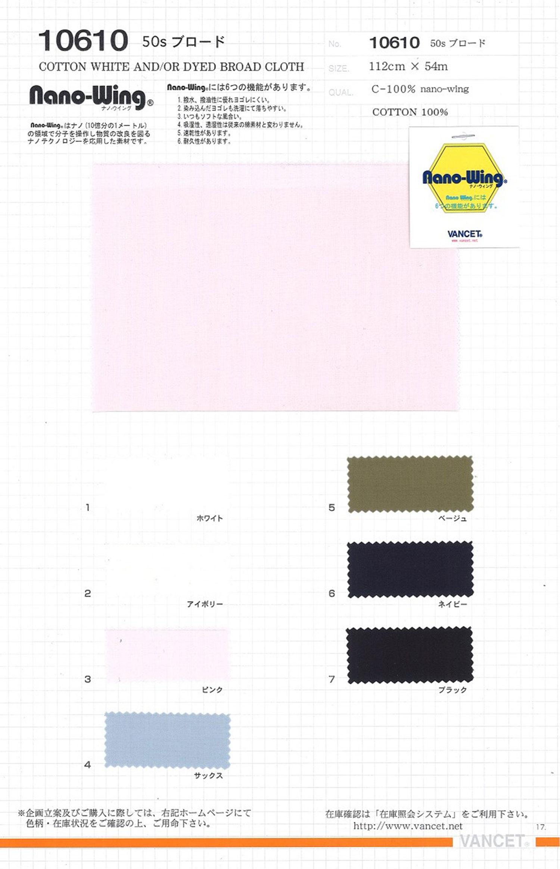 10610 50sブロード[生地] VANCET/オークラ商事 - ApparelX アパレル資材卸通販
