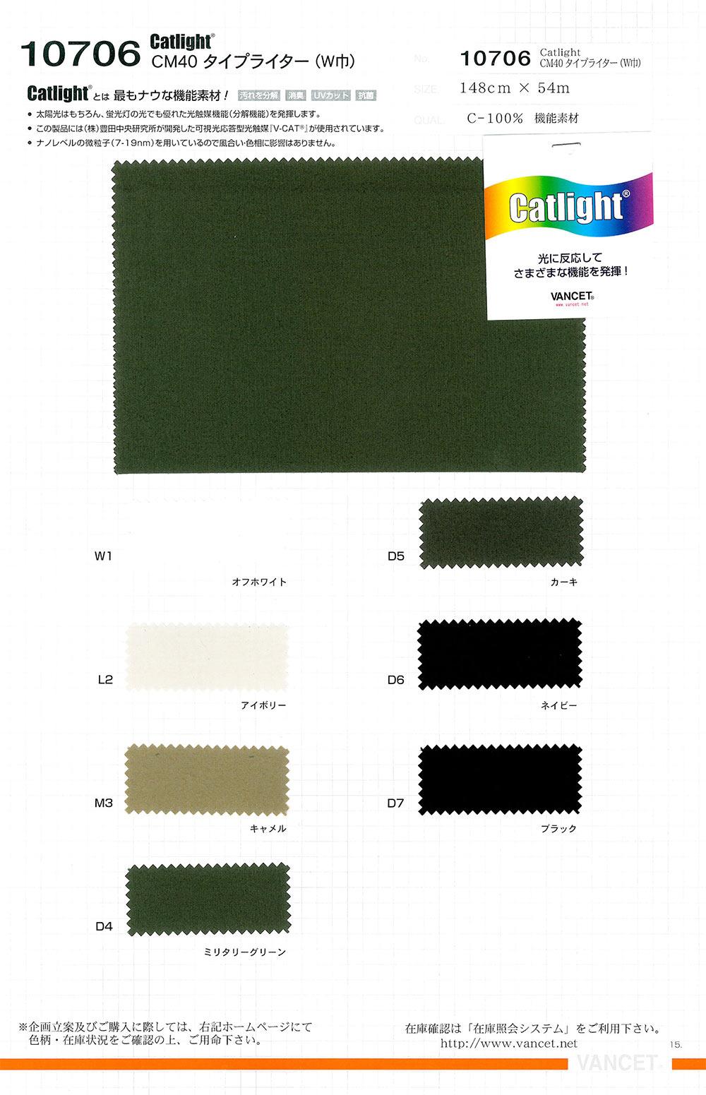 10706 CM40タイプライター(W巾)[生地] VANCET/オークラ商事 - ApparelX アパレル資材卸通販