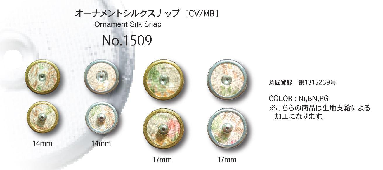 1509 オーナメントシルクスナップ ゴンドラ商事/オークラ商事 - ApparelX アパレル資材卸通販