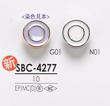 SBC4277 染色用 メタルボタン アイリス/オークラ商事 - ApparelX アパレル資材卸通販