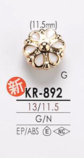 KR892 染色用 メタルボタン アイリス/オークラ商事 - ApparelX アパレル資材卸通販