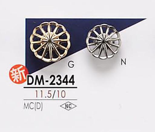 DM2344 メタルボタン アイリス/オークラ商事 - ApparelX アパレル資材卸通販