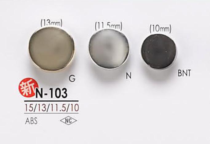 N103 メタルボタン アイリス/オークラ商事 - ApparelX アパレル資材卸通販