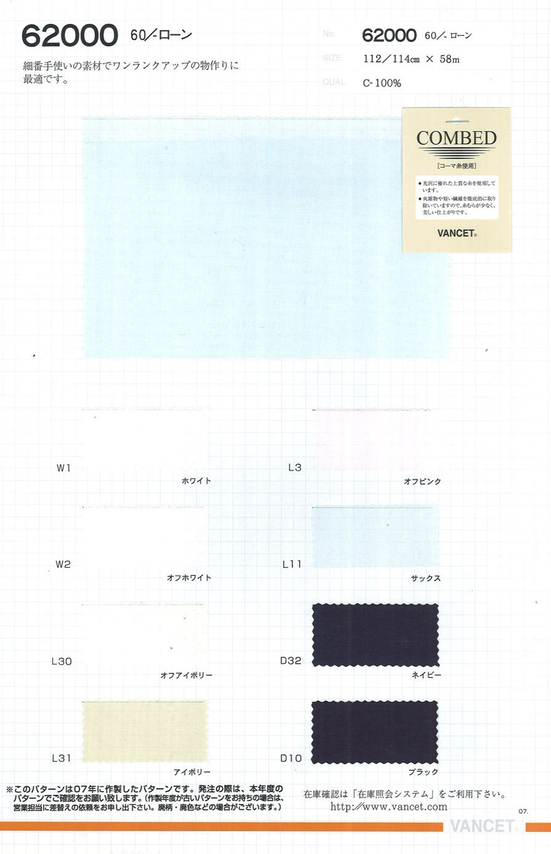 62000 60/ ローン[生地] VANCET/オークラ商事 - ApparelX アパレル資材卸通販