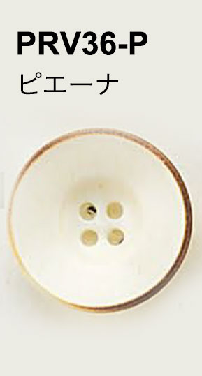PRV36P 焼き加工ボタン アイリス/オークラ商事 - ApparelX アパレル資材卸通販