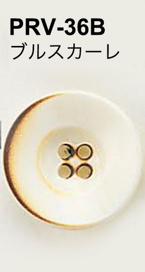 PRV36B 焼き加工ボタン アイリス/オークラ商事 - ApparelX アパレル資材卸通販