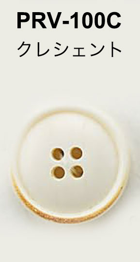 PRV100C 焼き加工ボタン アイリス/オークラ商事 - ApparelX アパレル資材卸通販