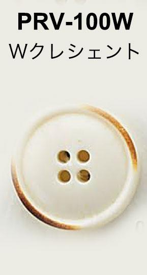 PRV100W 焼き加工ボタン アイリス/オークラ商事 - ApparelX アパレル資材卸通販