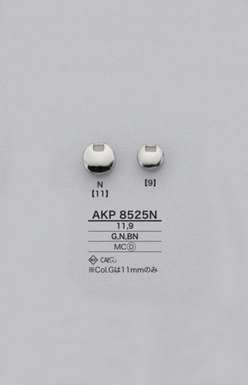 AKP8525N 丸 ファスナーポイント(引き手) アイリス/オークラ商事 - ApparelX アパレル資材卸通販