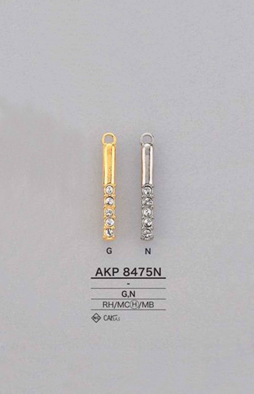 AKP8475N ラインストーン 円柱 ファスナーポイント(引き手) アイリス/オークラ商事 - ApparelX アパレル資材卸通販