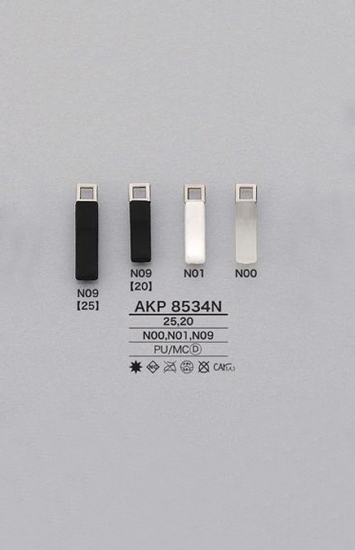 AKP8534N ポリウレタン スクエア ファスナーポイント(引き手) アイリス/オークラ商事 - ApparelX アパレル資材卸通販