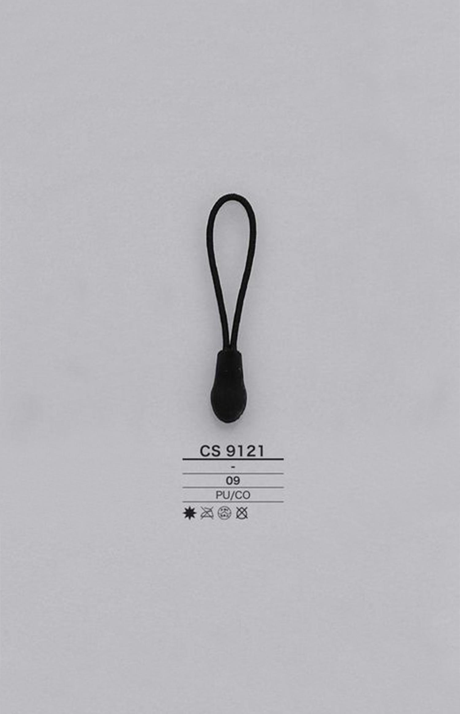 CS9121 ファスナーポイント(引き手) アイリス/オークラ商事 - ApparelX アパレル資材卸通販