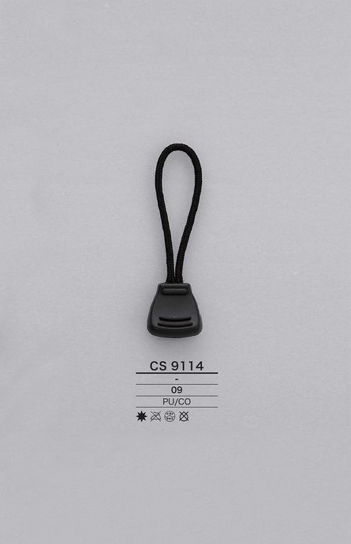 CS9114 コード ファスナーポイント(引き手) アイリス/オークラ商事 - ApparelX アパレル資材卸通販