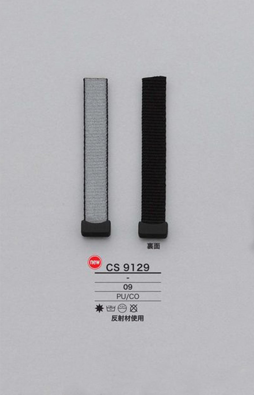 CS9129 反射 ファスナーポイント(引き手) アイリス/オークラ商事 - ApparelX アパレル資材卸通販