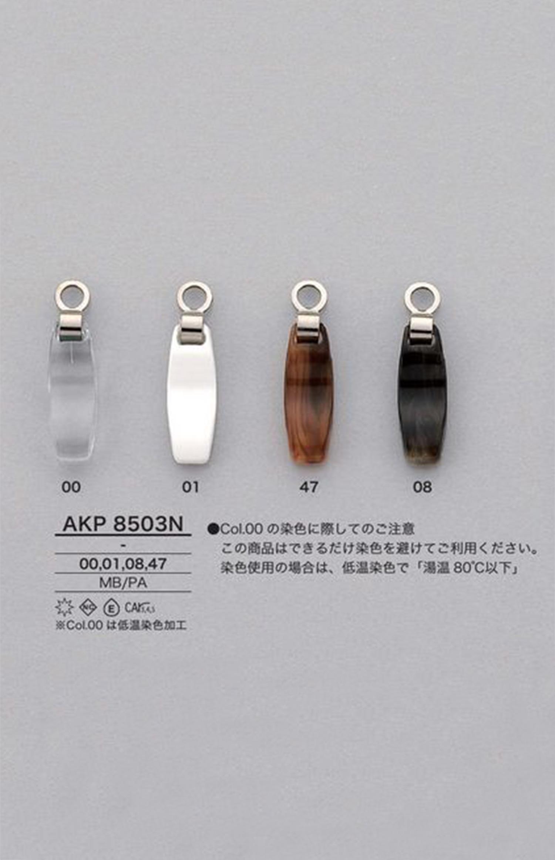 AKP8503N ナイロン ファスナーポイント(引き手) アイリス/オークラ商事 - ApparelX アパレル資材卸通販