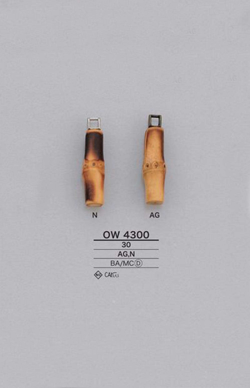 OW4300 バンブー ファスナーポイント(引き手) アイリス/オークラ商事 - ApparelX アパレル資材卸通販