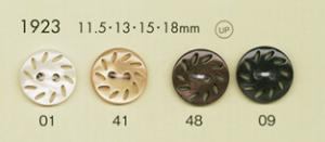 1923 DAIYA BUTTONS 2ツ穴 貝調ポリエステルボタン 大阪プラスチック工業(DAIYA BUTTON)/オークラ商事 - ApparelX アパレル資材卸通販
