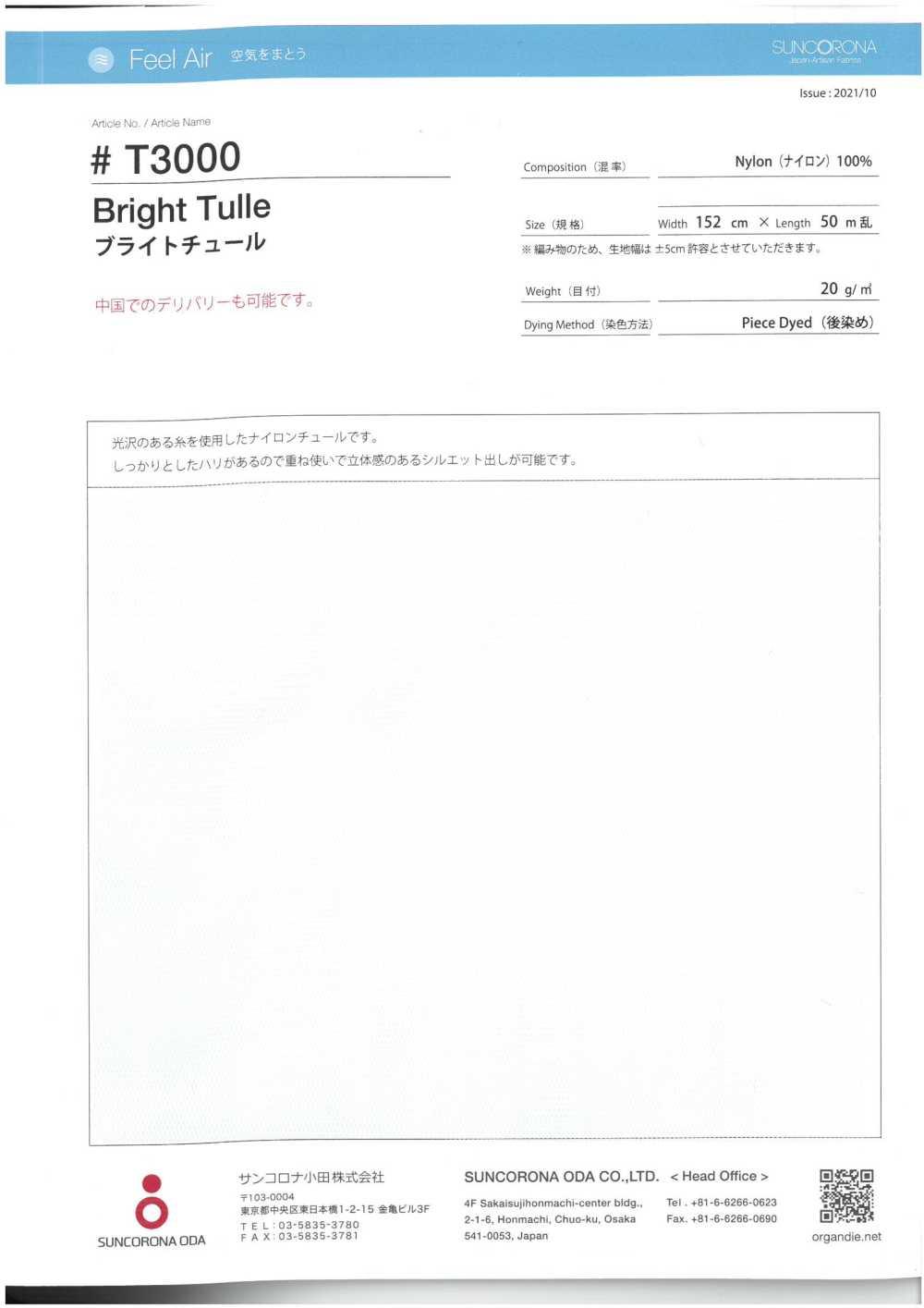 T3000 ブライトチュール[生地] サンコロナ小田/オークラ商事 - ApparelX アパレル資材卸通販