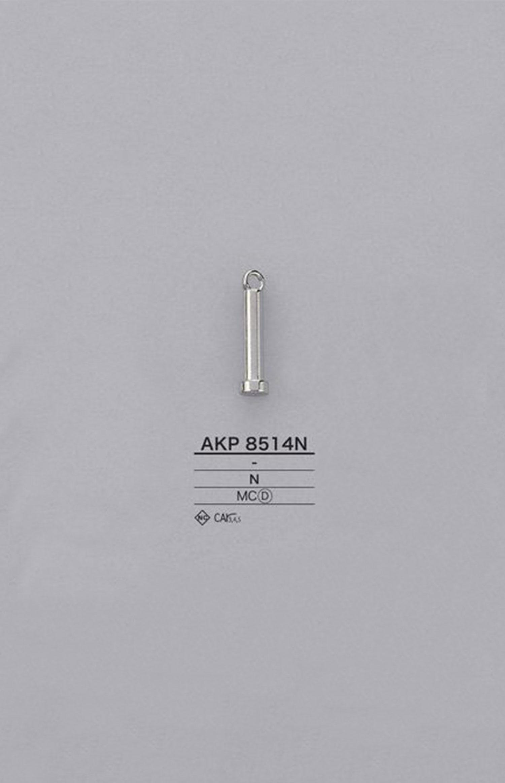 AKP8514N ファスナーポイント(引き手) アイリス/オークラ商事 - ApparelX アパレル資材卸通販