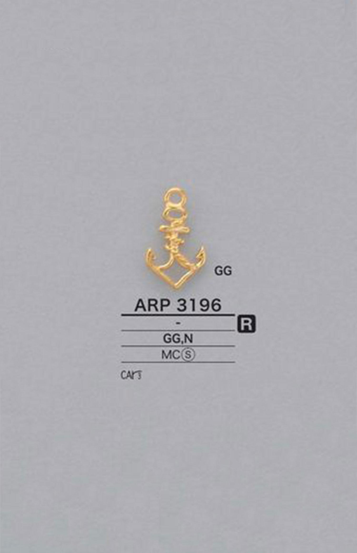 ARP3196 碇型 ファスナーポイント(引き手) アイリス/オークラ商事 - ApparelX アパレル資材卸通販